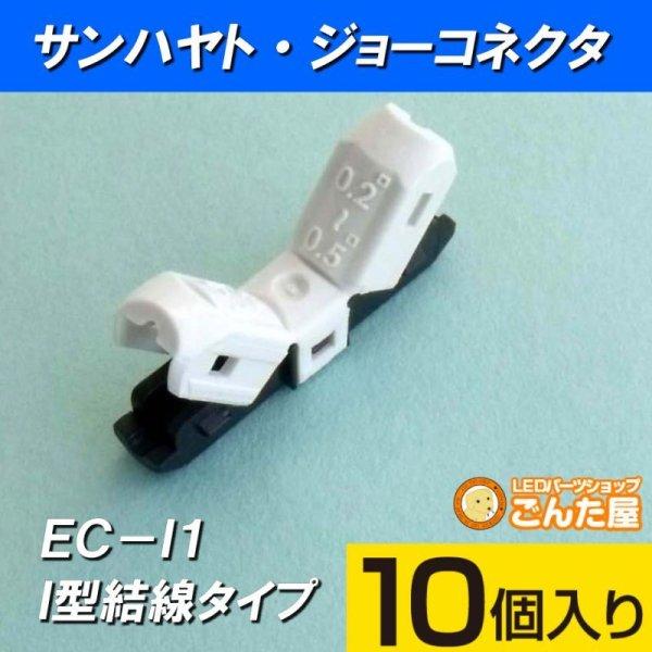 画像1: ジョーコネクターEC-I1 (1)