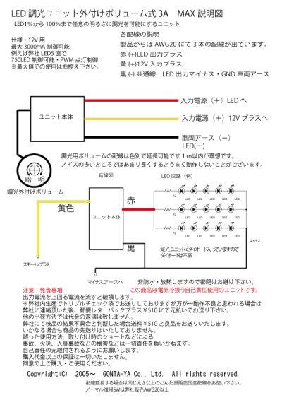 画像3: LED調光ユニット外部ボリューム付き
