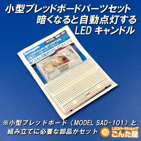 画像1: 小型ブレッドボードパーツセット 暗くなると自動点灯するLEDキャンドル (1)
