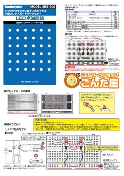 画像1: 小型ブレッドボードパーツセット LED点滅回路