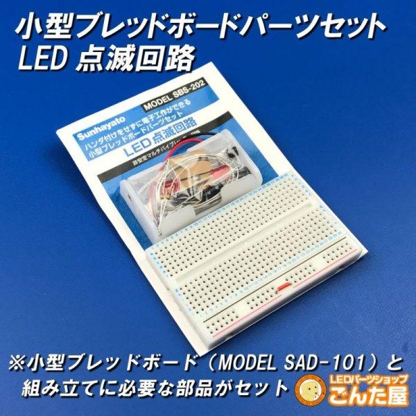 画像1: 小型ブレッドボードパーツセット LED点滅回路 (1)