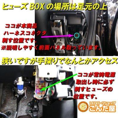 画像2: NBOX(JF3・JF4)中継分岐電源取出しオプションカプラー