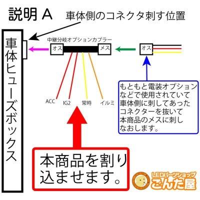 画像1: NBOX(JF3・JF4)中継分岐電源取出しオプションカプラー