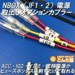画像3: NBOX(JF1・JF2)電源取出しオプションカプラー (3)