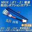 画像1: NBOX(JF1・JF2)電源取出しオプションカプラー (1)