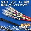 画像2: NBOX(JF3・JF4)電源取出しオプションカプラー (2)
