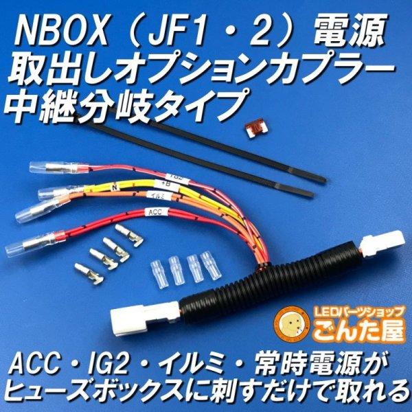 画像1: NBOX(JF1・JF2)中継分岐電源取出しオプションカプラー (1)