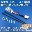 画像1: NBOX(JF3・JF4)電源取出しオプションカプラー (1)