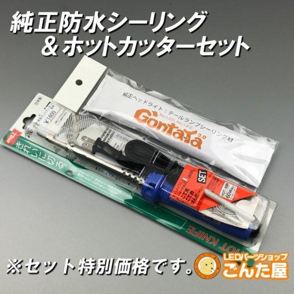 画像1: 純正防水シーリング&ホットカッターセット (1)