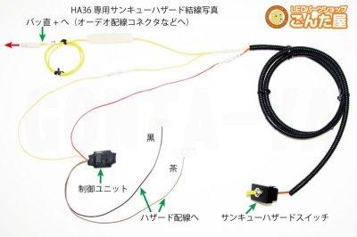 画像2: アルトワークスHA36専用サンキューハザード・リバース連動ハザード化キット