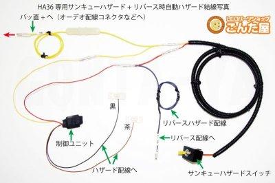 画像1: アルトワークスHA36専用サンキューハザード・リバース連動ハザード化キット