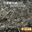 画像8: 日亜NSPU510CS紫外線LED (8)