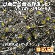 画像5: 日亜NSDW570GS-K1ストッパー削除済 (5)