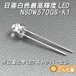 画像4: 日亜NSDW570GS-K1ストッパー削除済 (4)