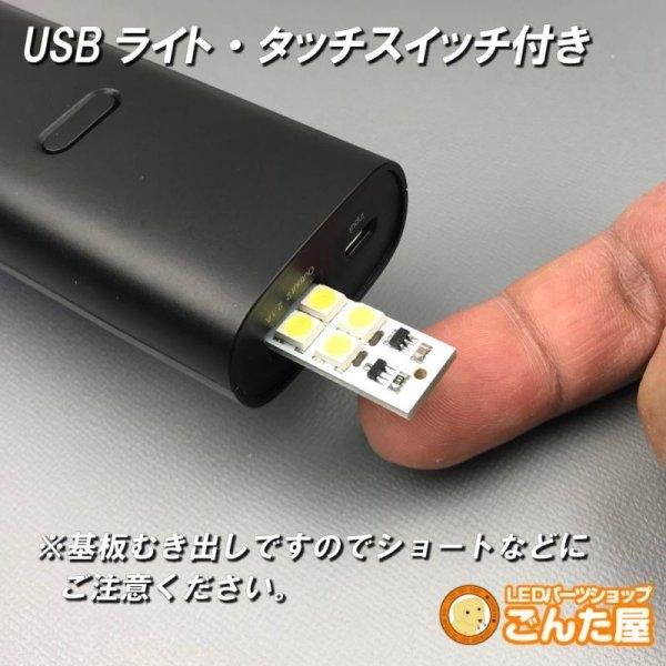 画像1: USBライト・タッチスイッチ付き (1)