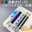 画像3: RGB5ΦLED高信頼性 (3)