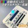 画像5: RGB5ΦLED高信頼性 (5)