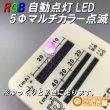 画像7: RGB5ΦLED高信頼性 (7)