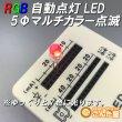 画像2: RGB5ΦLED高信頼性 (2)