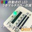 画像1: RGB5ΦLED高信頼性 (1)