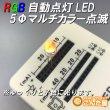 画像4: RGB5ΦLED高信頼性 (4)