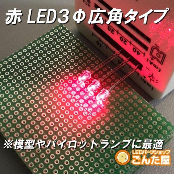 画像1: 赤色LED3Φ広角 (1)