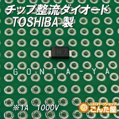 画像1: チップ整流ダイオード1A(SMD)