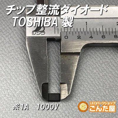 画像2: チップ整流ダイオード1A(SMD)