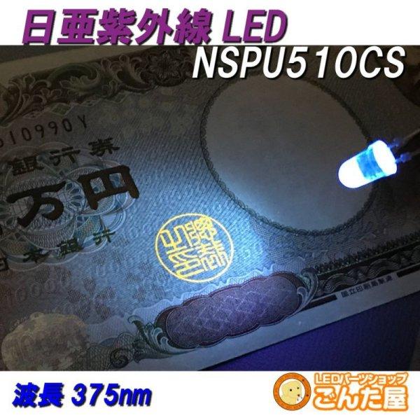 画像1: 日亜NSPU510CS紫外線LED (1)