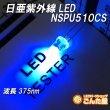 画像4: 日亜NSPU510CS紫外線LED (4)