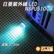 画像5: 日亜NSPU510CS紫外線LED (5)