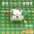 画像4: 黄色FluxLED高輝度 (4)