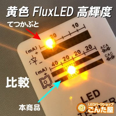 画像3: 黄色FluxLED高輝度