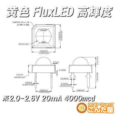画像1: 黄色FluxLED高輝度