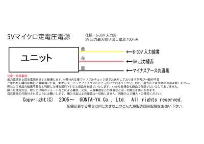 画像1: 5V定電圧マイクロ電源ユニット