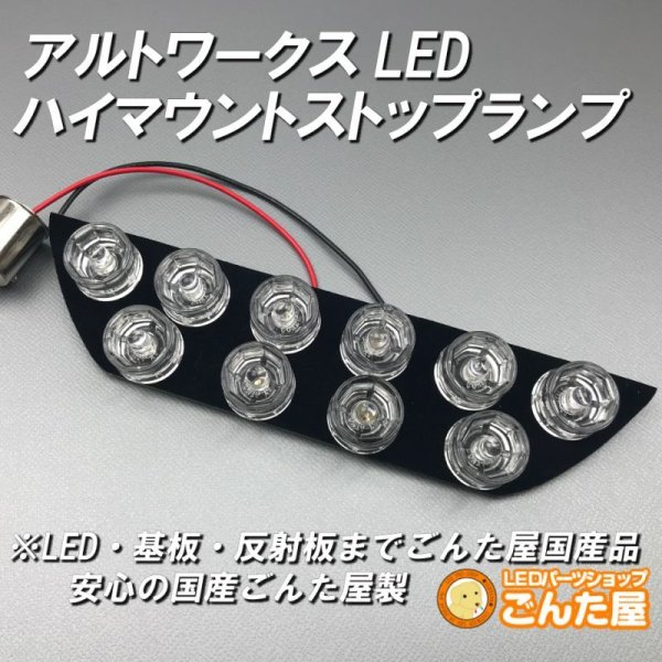 画像1: アルトハイマウントストップランプLED-HA36専用ブラック (1)