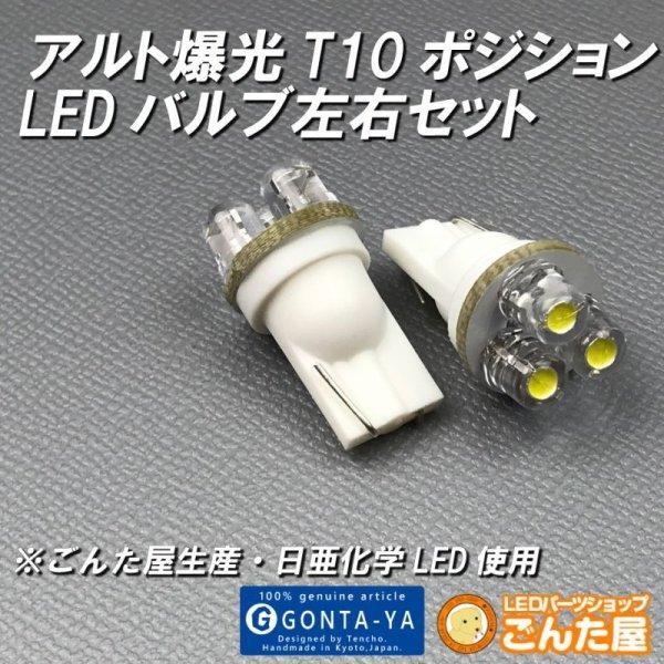 画像1: アルトT10LED爆光バルブ完成品HA36・NDW510GS-K1 (1)
