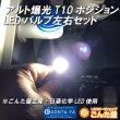 画像2: アルトT10LED爆光バルブ完成品HA36・NDW510GS-K1 (2)