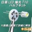 画像2: 日亜LED爆光T10バルブキット (2)