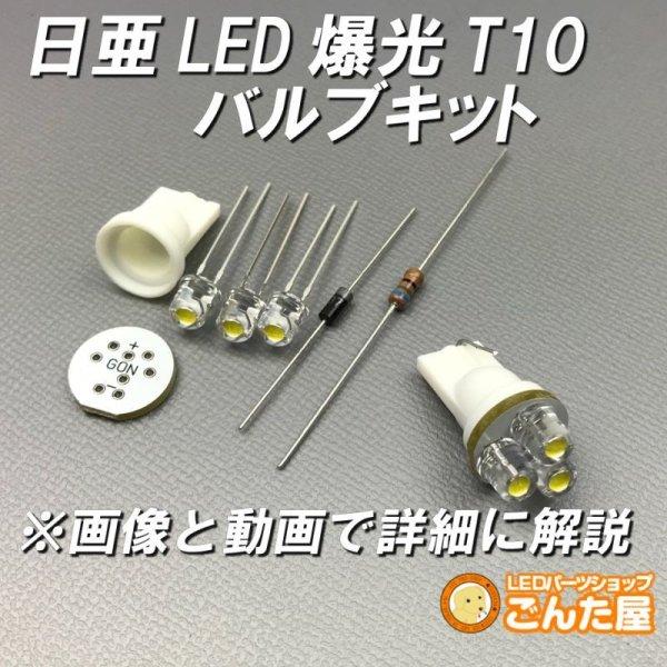 画像1: 日亜LED爆光T10バルブキット (1)