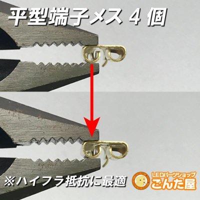 画像1: 平型端子