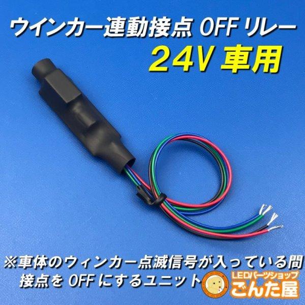 画像1: 24V用ウインカー連動接点OFF保持リレーユニット (1)