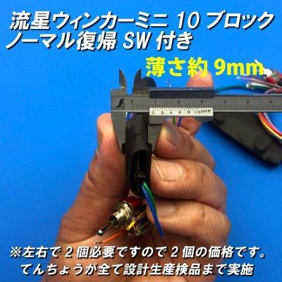 画像2: 流星ウィンカーミニ10ブロック・ノーマル復帰モデル左右セット