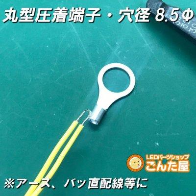 画像2: 丸型圧着端子内径8.5Φ2個