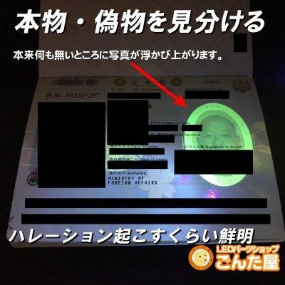 画像3: UVミニライト日亜化学LED搭載
