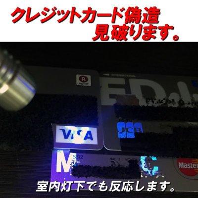 画像1: UVミニライト日亜化学LED搭載