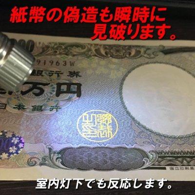 画像1: 日亜NSPU510CS紫外線LED