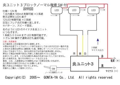 画像1: LED炎(ほのお)ユニット3ブロックノーマル復帰SW付
