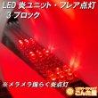 画像1: LED炎(ほのお)ユニット3ブロック (1)