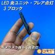 画像3: LED炎(ほのお)ユニット3ブロック (3)